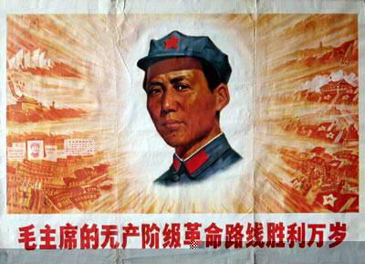 Young Mao Zedong Communist Propoganda Poster