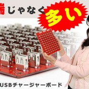 usb_80_port_Japan_thumb.jpg