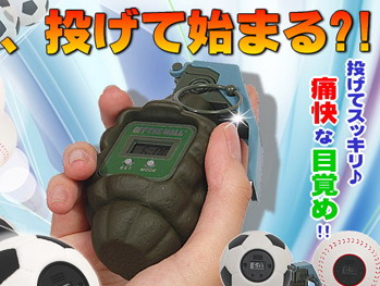 Read more about the article Hand Grenade Alarm Clock From Japan