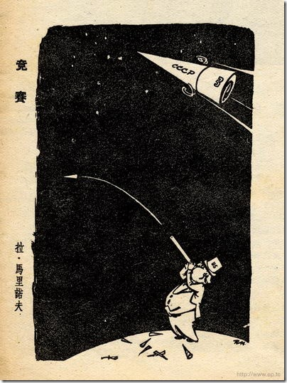 Read more about the article Retro Anti U.S. Chinese Propaganda Cartoons Gallery