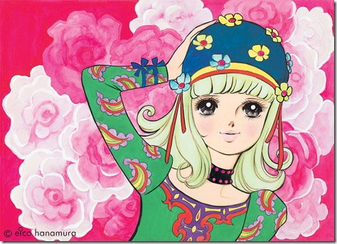 Read more about the article 60s Girls Manga Comics of Eico Hanamura