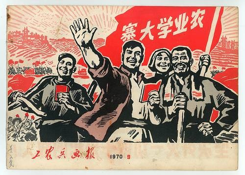 Read more about the article Propaganda Images From an Old Chinese Book