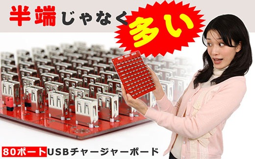 Read more about the article USB Board To Charge 80 Gadgets At A Time